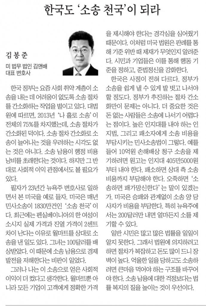 [한국 조선일보] 한국도 '소송 천국'이 되라